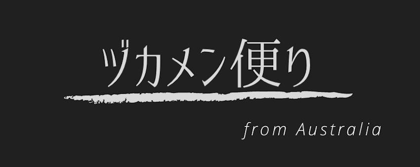 ヅカメン便り from Australia